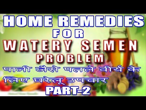 home-remedy-for-watery-semen-problem-part-2-ii-पानी-जैसे-पतले-वीर्य-के-लिए-घरेलू-उपचार-भाग--2-ii