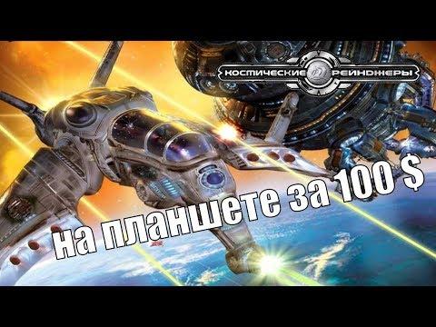 Космические рейнджеры на планшете за 100 $ Space rangers on the tablet тест Chuwi Hi8
