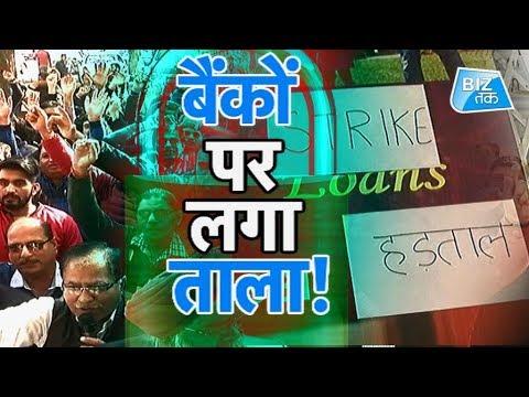बैंकों की हड़ताल, लोग परेशान!  Bank Strike   Biz Tak