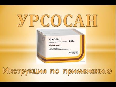 Урсосан (капсулы, таблетки): Инструкция по применению