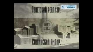 видео реферат - искусство 20 века: Сталинский Ампир(, 2012-12-28T07:06:21.000Z)