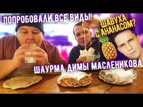 Шаурма с Ананасом от Димы Масленникова! Попробовали все виды шавермы в кафе Здесь Кто-нибудь Ест?