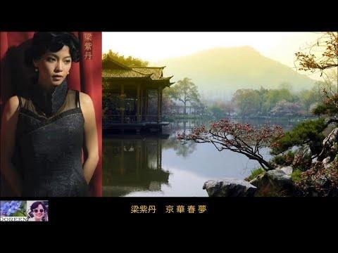 京華春夢 (粵語) ~ 梁紫丹 Liang Zidan