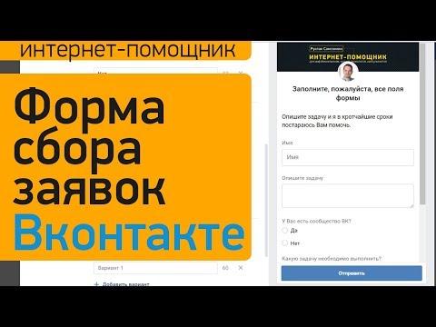 Настройка формы сбора заявок Вконтакте и публикация с кнопкой