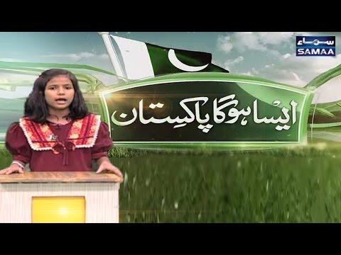 Ayesha  Aisa Hoga Pakistan  02 Aug 2016
