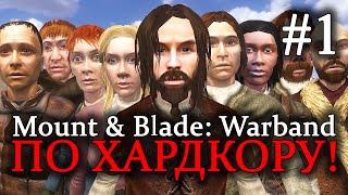 видео Прохождение Mount Blade Warband