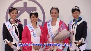 第67回大川木工まつり2日目に毎年高齢の「さわやかかぐや姫審査会」が...