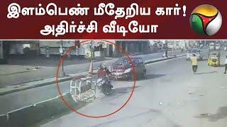 இளம்பெண் மீதேறிய கார்! அதிர்ச்சி வீடியோ | #Hyderabad