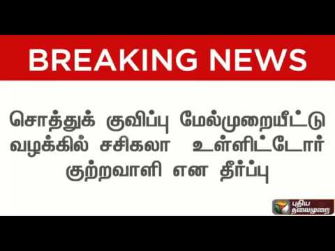 VK Sasikala & Late J. Jayalalithaa Convicted, SC orders in Disproportionate Assets Case