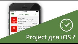 Project Time Reporter: Мобильное приложение MS Project Online для исполнителей