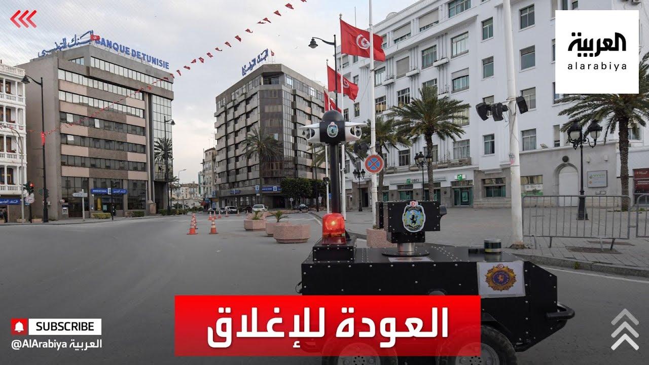 كورونا.. تونس تفرض الحجر الصحي الشامل للمرة الثانية  - 21:57-2021 / 5 / 7
