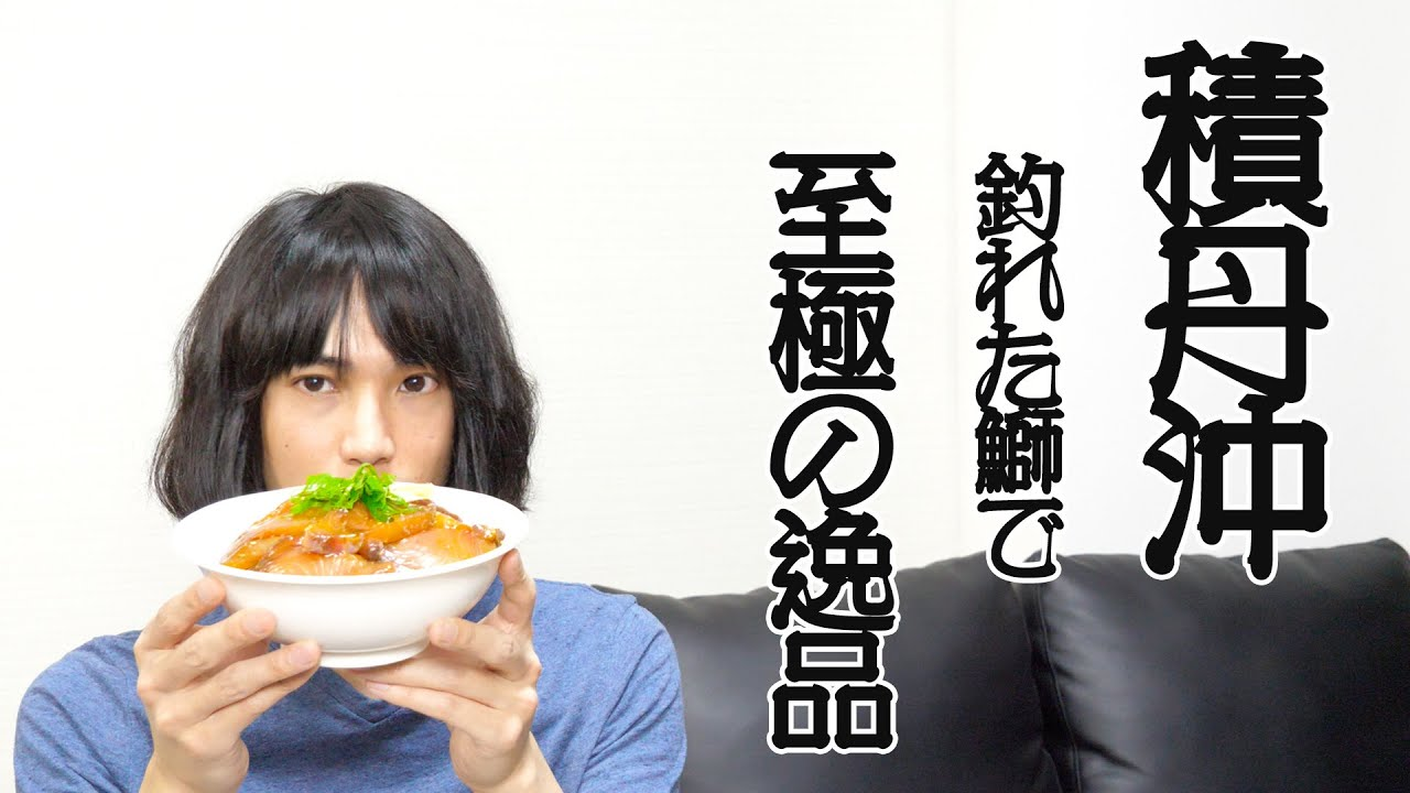 北海道の海であがったブリを、漬け丼にして一人寂しく食べてみました。
