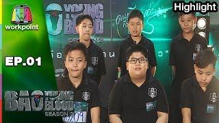 เพลง กัญชา | Atomic boy  | Bao Young Blood Season 3