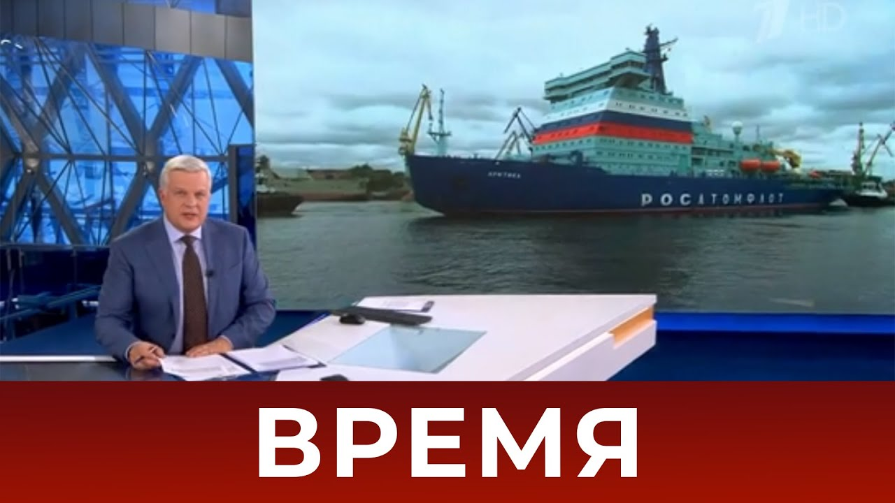 """Выпуск программы """"Время"""" от 22.09.2020 в 21:00"""