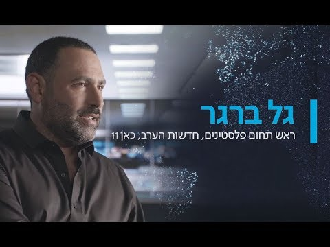 """""""שליט מוחזק באוניברסיטה בעזה"""": הניסיון לנקום בחמאס דרך עיתונאי ישראלי"""