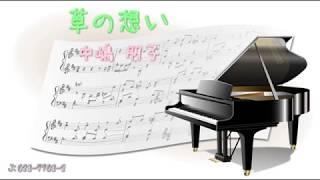 【ピアノ】 草の想い/中嶋朋子 (歌詞:SUB対応/カラオケ) 設定で字幕をO...