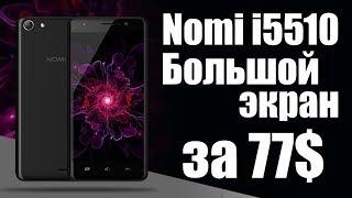 nomi i5510 Space M беглый обзор и распаковка