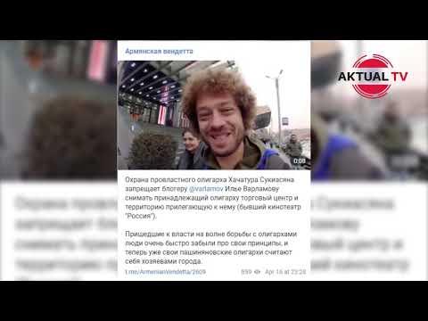 Илья Варламов: «В Ереване неприятно жить»
