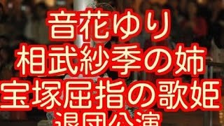 音花ゆり・相武紗季の姉、本拠地に別れ…宝塚屈指の歌姫 はいだしょうこも務めたエトワールを退団公演でも務める 音花ゆり 検索動画 16