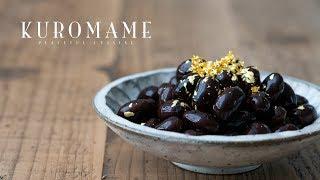 Kuromame -simmered black beans- ☆ 黒豆の作り方