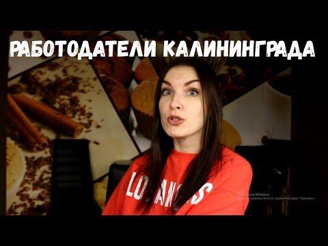 Чёрный список работодателей в Калининграде