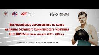 ВСЕРОССИЙСКОЕ СОРЕВНОВАНИЕ ПО БОКСУ Б.Н. Лагутина ЮНОШИ 2003-2004 Г.Р. МОСКВА 2019.День 1