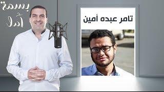 A Smile of Hope - Tamer Abdo Amin Story | بسمة أمل - قصة تامر عبده أمين