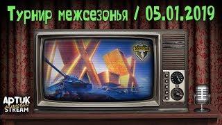 Турнир Межсезонья: Золотая серия IX-X, WoT Blitz