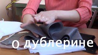 Разновидности и применение клеевых материалов в шитье. Урок 6