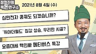 [목돈연구소] 십만전자 꿈꿔도 되겠습니까?/ '위아더월…