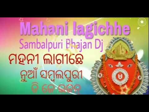 Mahani lagichhe new Sambalpuri dj bhajan