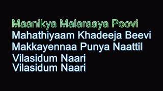 Manikya Malaraya Poovi Karaoke With Lyrics (HD)