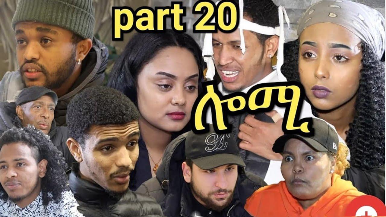 Download Lomi ሎሚ part  20  New Eritrean film 2020 by Samuel Hagos(ወዲ ሓጎስ)
