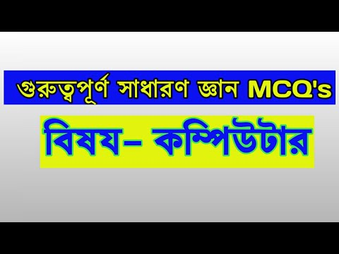 Computer Fundamentals Pdf In Bengali