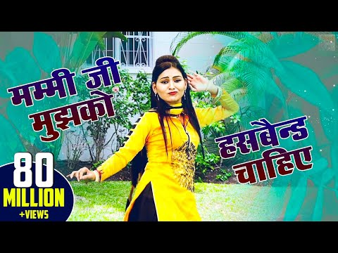 मम्मी जी मुझको हस्बेंड चाहिए !! Ledies Lokgeet !! New Shivani Dance Video 2018 !! D J Rimix