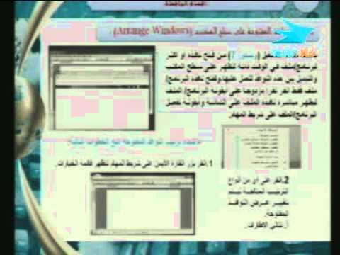 جامعة الإمام الدورة التأهيلية مقرر الحاسب المحاضرة 4