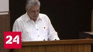 Смотреть видео Глава Кубы сравнил экономическое эмбарго США с динозавром - Россия 24 онлайн