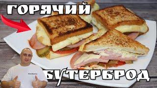Завтрак Горячий бутерброд Готовь хоть каждый день