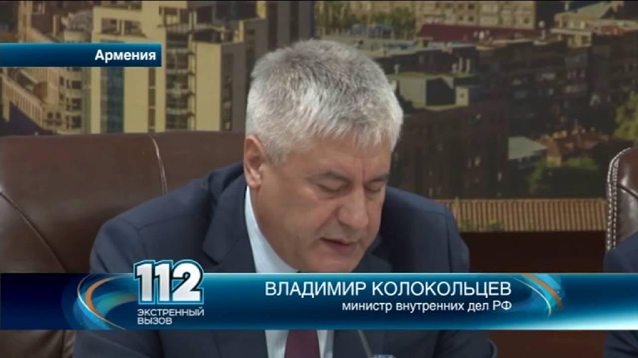 Министр внутренних дел Владимир Колокольцев возглавил российскую делегацию в Ереване