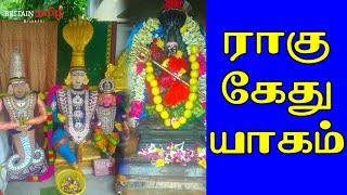 Thiruvidaimaruthur | ஸ்ரீ நாக மகாமாரியம்மன் | ராகு கேது யாகம் | Britain Tamil Bhakthi
