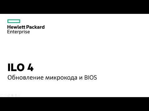 ILO 4 обновление прошивки и BIOS на серверах HPE Proliant