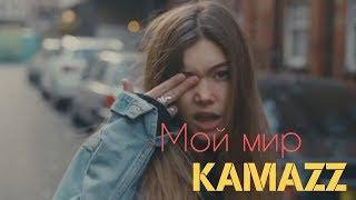 Смотреть клип Kamazz - Мой Мир