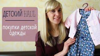 видео Детская одежда H&M