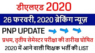 up deled 2018 batch 3rd sem exam date 2020 / UP DELED 1ST SEMESTER EXAM DATE 2020