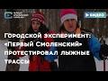 Городской эксперимент: протестировали лыжные трассы в Смоленске