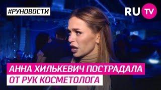 Анна Хилькевич пострадала от рук косметолога