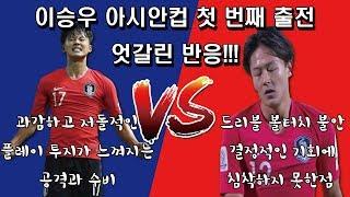 물병논란이후 이승우선수의 아시안컵 첫 번째 출전 엇갈린 팬들의 반응!!!!