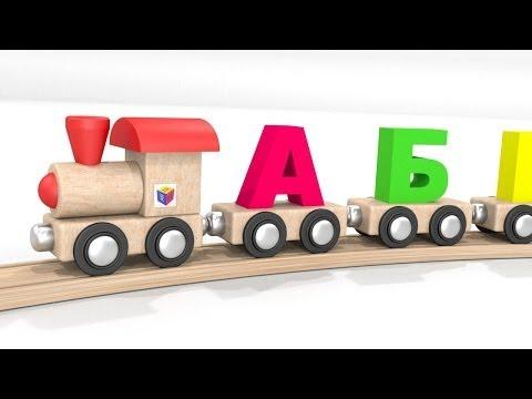 Мультик-песенка про паровозик для детей. Паровоз-алфавит. Учим буквы