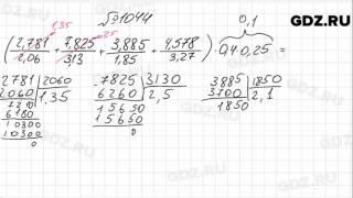 № 1044- Математика 6 класс Зубарева