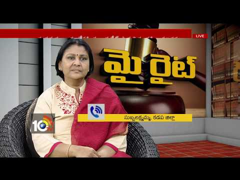 Manavi | Restitution of Conjugal Rights | Indian Marriage Act |  My Right | 10TV
